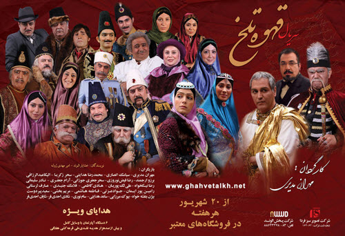 http://dintic.files.wordpress.com/2010/10/ghahve-talkh-cover.jpg